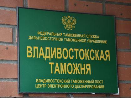 Gömrük rəsmiləşdirilməsi Vladivostok İdxal və ixrac Vladivostok Xəbərləri Vladivostokda gömrük rəsmiləşdirilməsi