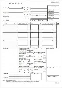 Пример Японской экспортной декларация